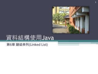 資料結構使用 Java