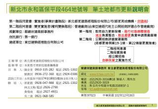 蔡錦宗建築師事務所  新北都更建築經理股份有限公司 網址: tctaa.tw ( 詳細請上本網站查閱 ) 電話: ( 02)2920-3016 轉 18   聯絡人  :  周先生