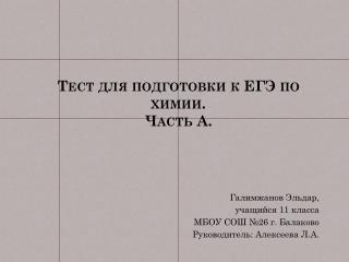 Тест для подготовки к ЕГЭ по химии.  Часть А.