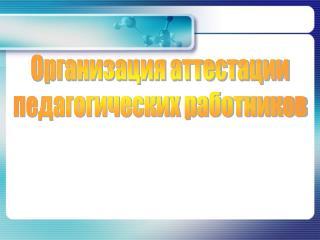 Организация аттестации педагогических работников