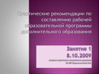Занятие 1 8.10.2009 материал подготовлен заместителем директора  По УВР  Подъельниковой  И.В.