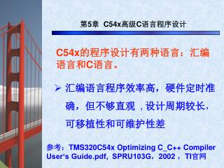 第 5 章   C54x 高级 C 语言程序设计
