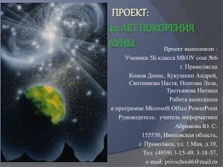 Проект: 40 лет покорения Луны