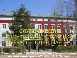 СЛУЖБА КРОВИ  УДМУРТСКОЙ РЕСПУБЛИКИ ВЧЕРА, СЕГОДНЯ, ЗАВТРА