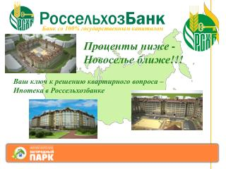 Проценты ниже - Новоселье ближе!!!