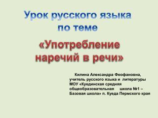 Урок русского языка  по теме