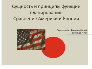 Сущность и принципы функции планирования. Сравнение Америки и Японии