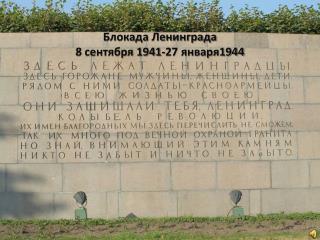 Блокада Ленинграда  8 сентября 1941-27 января1944