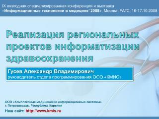Реализация региональных проектов информатизации здравоохранения