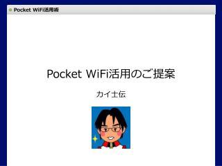 Pocket WiFi 活用のご提案 カイ士伝