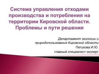 Департамент экологии и природопользования Кировской области Петухова И.Ю .