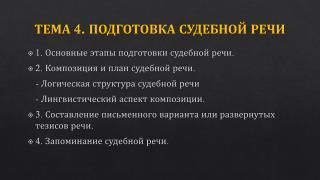 ТЕМА 4. ПОДГОТОВКА СУДЕБНОЙ РЕЧИ
