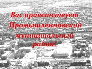 Вас приветствует   Промышленновский  муниципальный район !