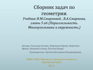 Авторы: Балагуда Ксения, Зубрицкая Ирина, Веремчук Ирина, Знамцева Алина, Погосян  Наира