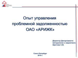 Опыт управления  проблемной задолженностью  ОАО «АРИЖК»