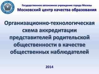 Государственное автономное учреждение города Москвы  Московский центр качества образования