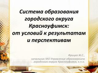 Система образования городского округа Красноуфимск:  от условий к результатам  и перспективам