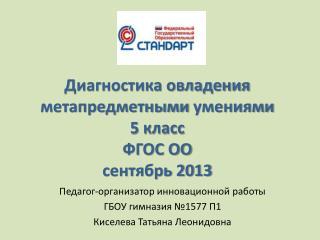 Диагностика овладения  метапредметными  умениями 5 класс ФГОС ОО сентябрь 2013