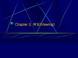 Chapter 3.  뷰잉 (Viewing)