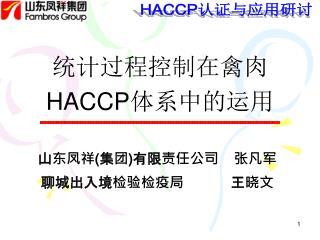 统计过程控制在禽肉 HACCP 体系中的运用