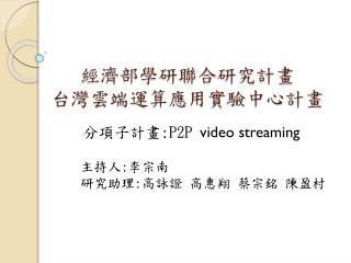 經濟部學研聯合研究計畫 台灣雲端運算應用實驗中心計畫