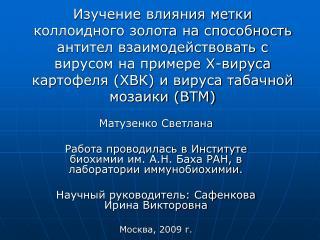 Матузенко Светлана