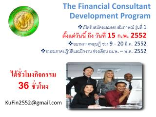 The Financial Consultant  Development Program
