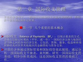 第二章  国际收支管理