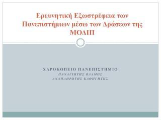 Ερευνητική Εξωστρέφεια των Πανεπιστήμιων μέσω των Δράσεων της ΜΟΔΙΠ