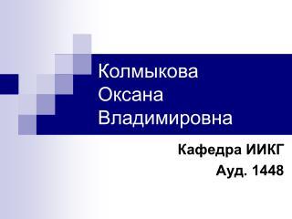 Колмыкова  Оксана Владимировна