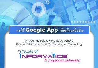 การใช้  Google App  เพื่อสร้างเครือข่าย