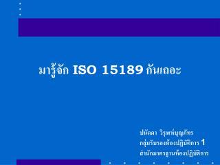 มารู้จัก ISO 15189 กันเถอะ