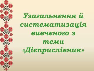 Узагальнення й систематизація        вивченого  з  теми «Дієприслівник»