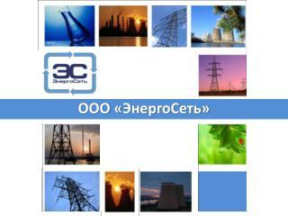 ООО « ЭнергоСеть »