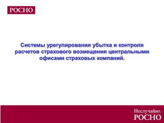 ЗАКОН ОБ ОРГАНИЗАЦИИ СТРАХОВОГО ДЕЛА В РОССИЙСКОЙ ФЕДЕРАЦИИ