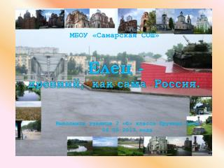 МБОУ « Самарская  СОШ»