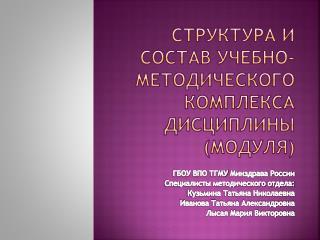 СТРУКТУРА И СОСТАВ УЧЕБНО-МЕТОДИЧЕСКОГО КОМПЛЕКСА ДИСЦИПЛИНЫ (МОДУЛЯ)