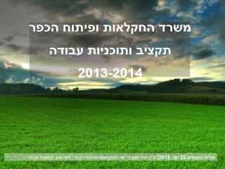 ועדת הכספים 23 יוני, 2013|  ח