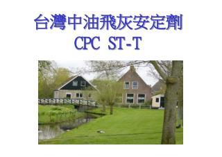 台灣中油飛灰安定劑 CPC ST-T