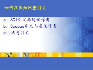 a : SCI 引文与通讯作者 b : Scopus 引文与通讯作者 c :站内引文