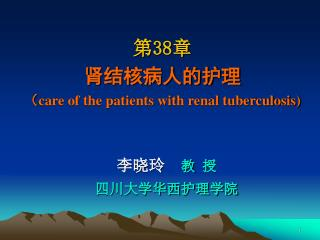 第 38 章 肾结核病人的护理 ( care of the patients with renal tuberculosis)