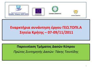 Εναρκτήρια συνάντηση έργου ΓΕΩ.ΤΟΠΙ.Α   Σητεία Κρήτης –  07 - 0 9/1 1 /2011