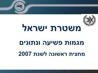 משטרת ישראל מגמות פשיעה ונתונים מחצית ראשונה לשנת 2007
