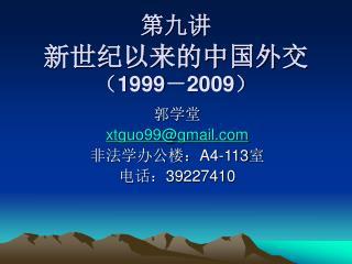 第九讲 新世纪以来的中国外交 ( 1999 - 2009 )