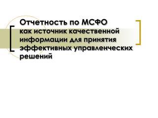 Совет по МСФО