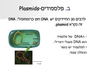 ב. פלסמידים- Plasmids