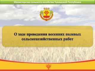 Министерство сельского хозяйства Чувашской Республики