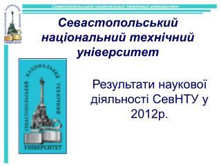 Севастопольський національний технічний університет