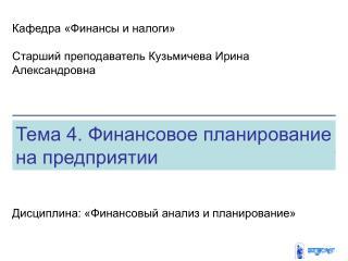 Тема 4. Финансовое планирование на предприятии