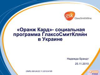 «Оранж Кард» -  социальная программа ГлаксоСмитКляйн  в Украине